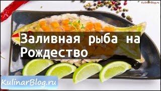 Рецепт Заливная рыба наРождество