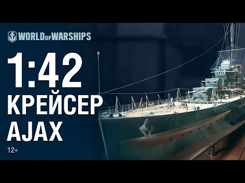 Масштаб 1:42. Крейсер Ajax | World Of Warships
