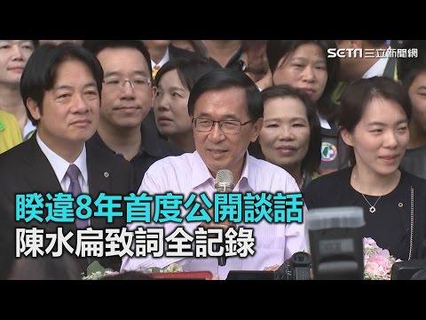 睽違8年首度公開談話 陳水扁致詞全記錄|三立新聞網SETN.com