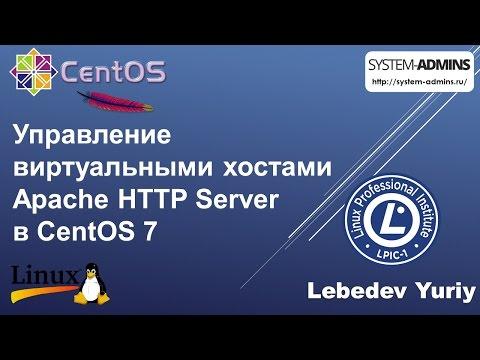 Управление виртуальными хостами Apache HTTP Server в CentOS 7