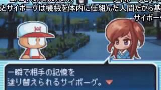 (コメ付き)パワポケ8 彼女攻略 森友子