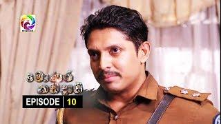 Monara Kadadaasi Episode 10 || මොණර කඩදාසි | සතියේ දිනවල රාත්රී 10.00 ට ස්වර්ණවාහිනී බලන්න... Thumbnail
