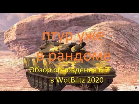 Обзор обновления 6.7 (WotBlitz)