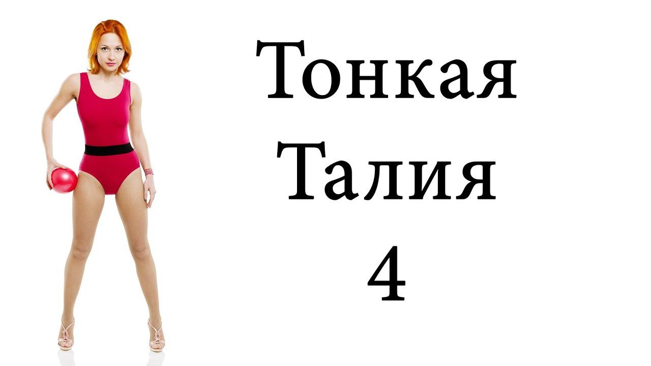 упражнения для уменьшения талии видео