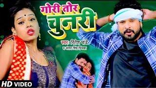 Ritesh Pandey (2018) का सबसे हिट गाना Gori Tori Chunari Bhojpuri Superhit Songs 2018 New