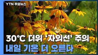 [날씨] 강한 자외선에 초여름 더위...내일 더 덥다,…