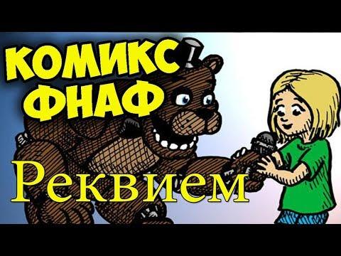 Five Nights At Freddy's КОМИКС ФНАФ РЕКВИЕМ С ТОРТОМ НА ДЕНЬ РОЖДЕНИЯ № 01