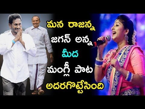 Singer Mangli Superb Song On YSR & YS Jagan | Rajanna Song | Praja Chaithanyam