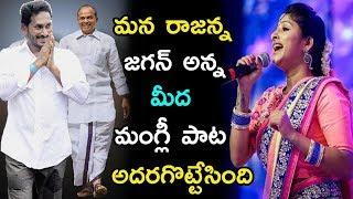 Singer Mangli Superb Song On YSR & YS Jagan | Rajanna Song | Praja Chaithanyam