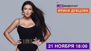 LIVE Видеочат со звездой на МУЗ-ТВ: Ирина Дубцова