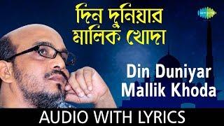 Din Duniyar Mallik Khoda with lyrics   Tapan Roy   Dehotori   HD Song