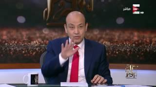 كل يوم - عمرو أديب: صندوق النقد طلب أغرب شئ في الدنيا من مصر