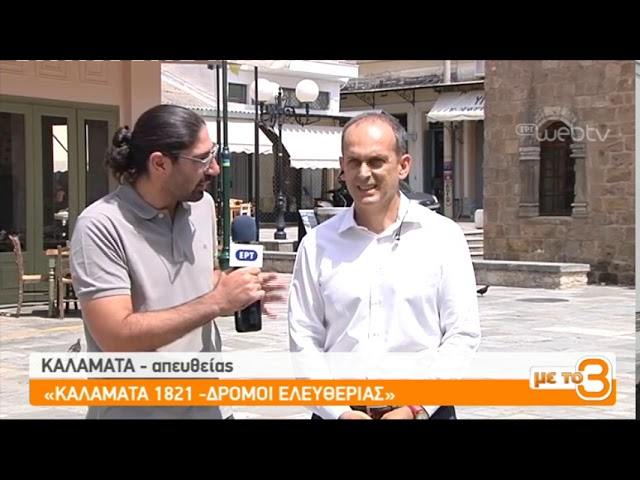 ΕΡΤ - Ο Καθηγητής Ν. Ζαχαριάς στην Εκπομπή «Με το 3»