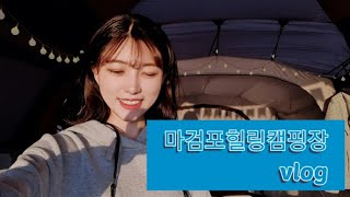 #3. 마검포힐링캠핑장/vlog/캠핑/장박캠핑/요리/캠…