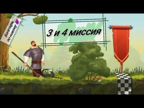 КУЗНИЦА ОТКРЫТА 💪💰 - Три богатыря. ПРИКЛЮЧЕНИЯ - полное прохождение (3, 4 миссия)