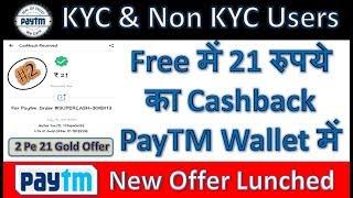 #2 PayTM Gold Offer Trick - 2 Pe 21 Gold Offer | Gold Purchase Worth ₹ 21 & Get 21 Cashback in PayTM