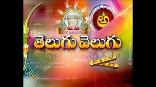 Telugu Velugu | on World Telugu Conference Eve | Episode 5 | 14th Dec '17