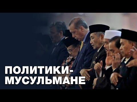 Политики, которые не боятся исповедовать ислам! Братья по разуму