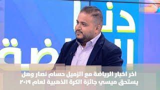 حسام نصار - هل يستحق ميسي جائزة الكرة الذهبية لعام 2019؟