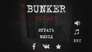 BUNKER: Побег из комнаты - COH