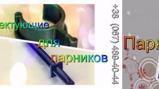 Купить надежный и качественный парник в Украине(, 2014-03-27T12:26:30.000Z)