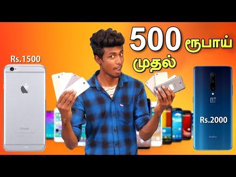 500 ரூபாய் இருந்தால் Android Mobile வாங்கலாம் |Used Mobile Shop In Tamil | Edison Vlogs Tamil