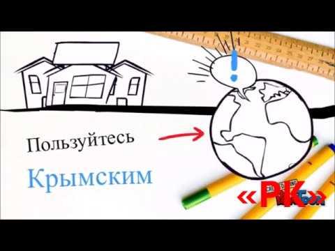 Объявления Крыма — доска бесплатных объявлений «РК»