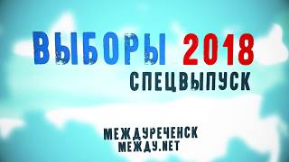 Выборы президента РФ 2018, спецвыпуск, В гости к избирателям