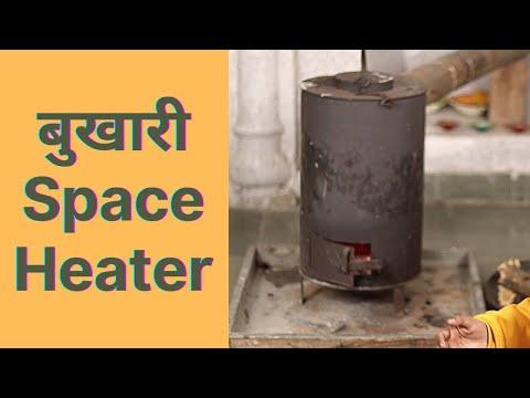 बुखारी   Bukhari   Space Heater