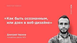 Как быть осознанным или дзен в веб-дизайне — Дмитрий Чернов, WDI