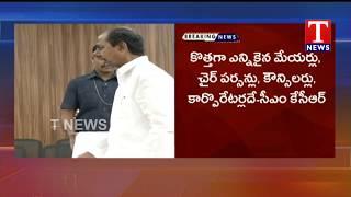 ప్రజాప్రతినిధులకు కర్తవ్యబోధ చేసిన సీఎం కేసీఆర్ | ప్రగతిభవన్ | Tnews Telugu