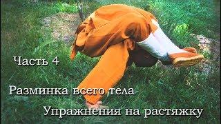 Шаолиньская гимнастика, разминка всего тела. Часть 4