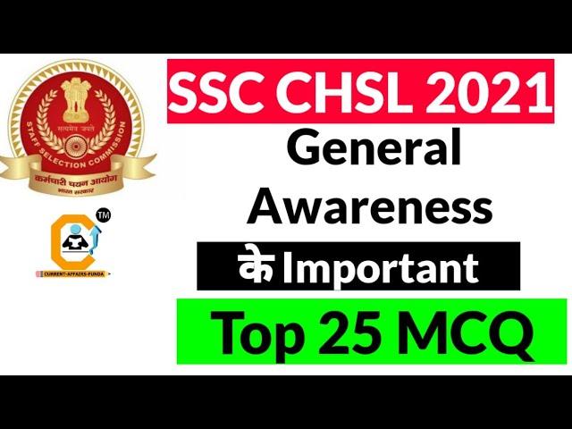 SSC CHSL 2021 EXAM के लिए Current Affairs के मुख्य प्रशन