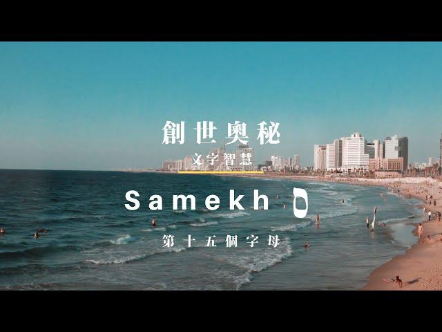 samekh video, samekh clip