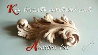Acanthus leaf . Как вырезать акантовый лист