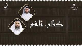 حلقة برنامج كتاب نافع ،، مع الشيخ / د. محمد التميمي - 26
