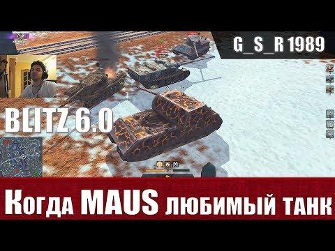 WoT Blitz -Самый тяжелый танк в игре. Зачем качать Maus - World Of Tanks Blitz (WoTB)