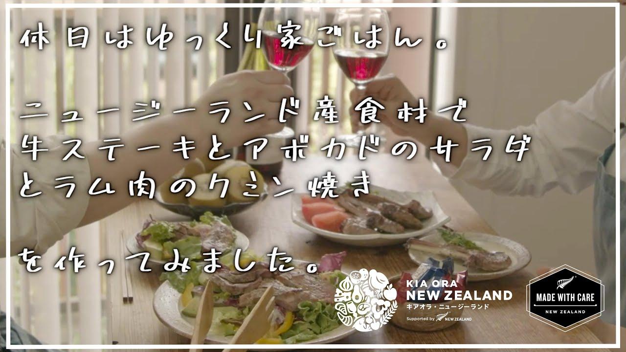 【美味しい食材がたくさん】牛ステーキとアボカドのサラダとラム肉のクミン焼き【ニュージーランドの食材】