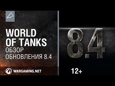 Обзор обновления 9.18 [World of Tanks]