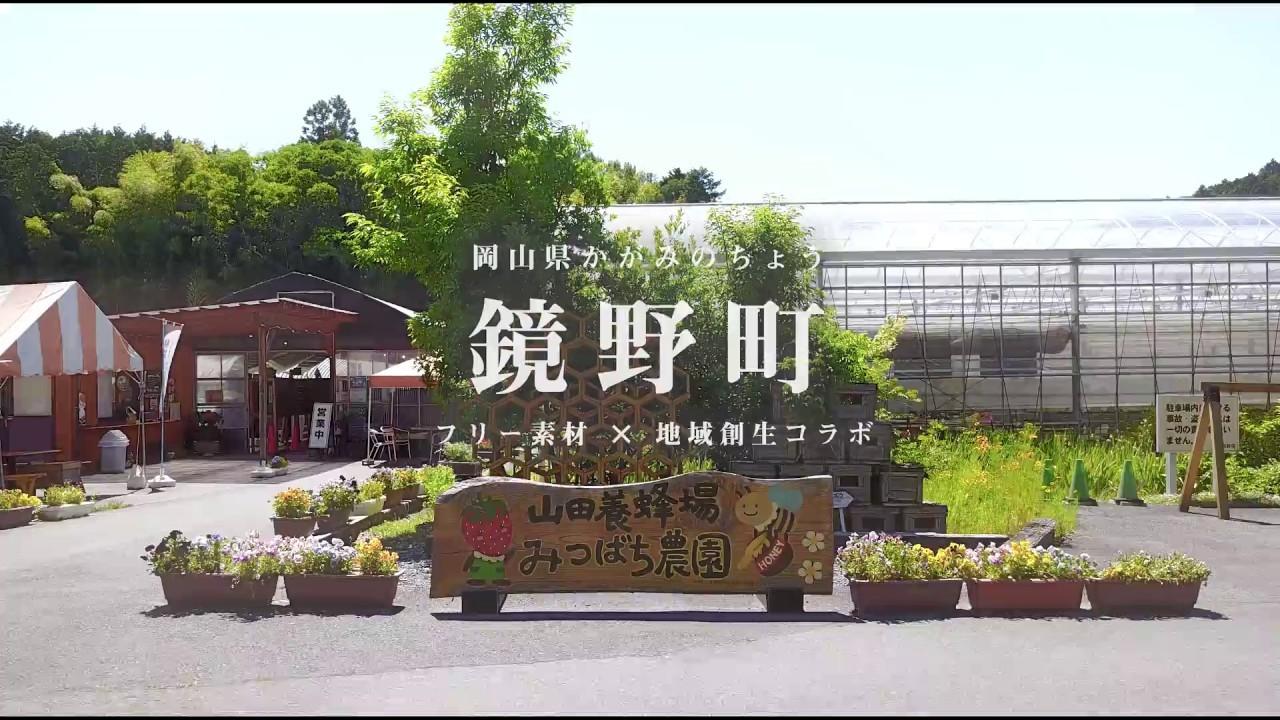 山田 養蜂 場 岡山