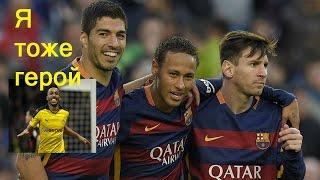 Лига чемпионов. Вот это накал, вот это игра. Барселона - ПСЖ. Боруссия Д - Бенфика. результаты