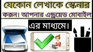 How to use camscrenner Apps | Best Android Apps camscrenner | Scan photo,Documents |Bangla Tutorial