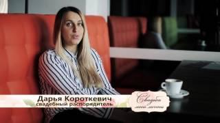 Видеоприглашение от Дарьи  Короткевич , свадебный распорядитель(, 2016-02-18T11:38:03.000Z)
