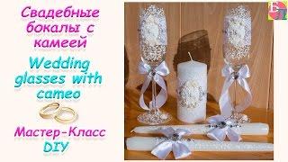 СВАДЕБНЫЕ БОКАЛЫ С КАМЕЕЙ ♥ МАСТЕР-КЛАСС ♥ WEDDING GLASSES WITH CAMEO ♥ DIY