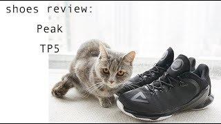 不负责球鞋评测:Peak TP5