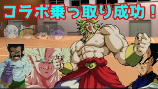 【ゆっくりコラボ】初コラボ!エレクトさんと伝説の超ババ抜き&クズたち制裁!
