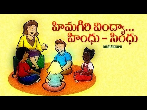 Janapada Audio Songs - Himagiri Vindya   Hindhu Sindhu - Folk Songs - JUKEBOX