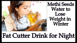 Methi/Fenugreek Seeds Water to Lose Weight in Winter | 100% Effective Fat Cutter Drink for Night