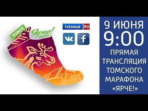Томский марафон «Ярче»