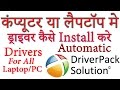 how to install drivers on windows  auto driver | How to Download and Install Windows 7 8 10 Drivers